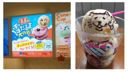 もれなくキッズサイズのアイスをプレゼント! サーティワンでお得な「真夏の雪だるま大作戦!」が開催中【8月30日まで】