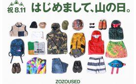 破格の最大90%OFF! ZOZOUSEDにて「山の日」施行を記念した特別セールが大好評開催中!!