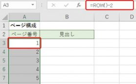 【エクセル使い方講座】瞬時に連番を入力できるカンタン便利な関数