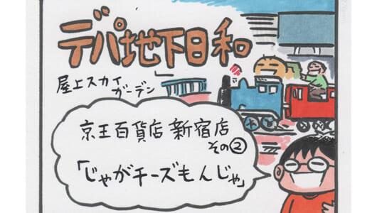 連載マンガ「デパ地下日和」3店目「京王百貨店 新宿店 その2」