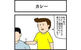 連載マンガ「ゆかいな4コマ」第19回「カレー」