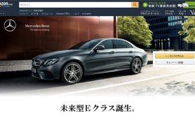 1日3万円って安くない!? メルセデス・ベンツ新型Eクラスのレンタカーに乗ってみる?