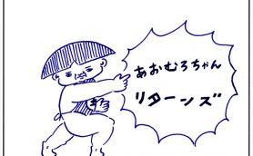 連載漫画「あおむろちゃん リターンズ」Vol.01「TAKE CARE」