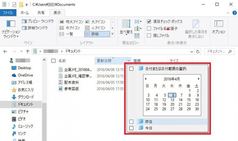↑それぞれの項目の右端をクリックすると、絞込み条件が表示されます
