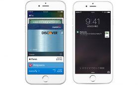 【いまさら聞けない】iPhoneの「Wallet」ってどんな機能?