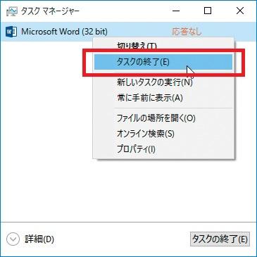 ↑「タスクマネージャー」が起動する。「応答なし」と表示されているアプリを右クリック、または長押しし、「タスクの終了」をクリックすると、アプリを強制終了できます