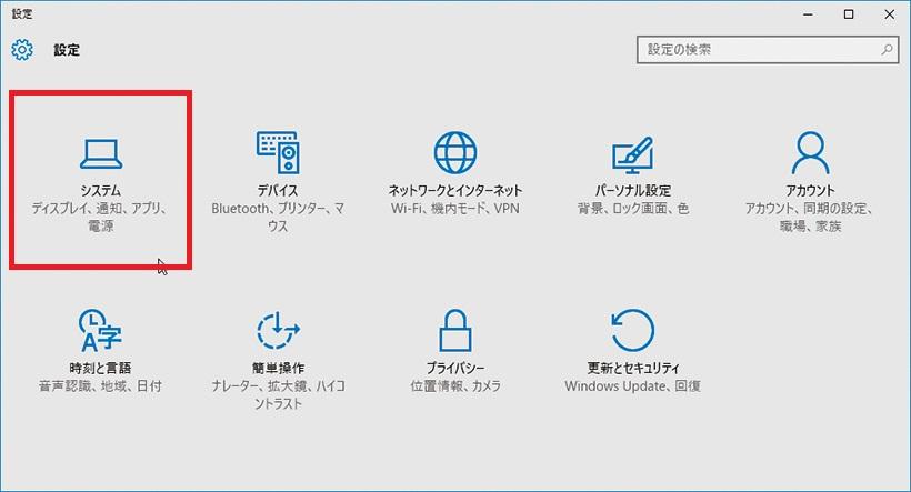 ↑スタートメニューの「設定」をクリックして、「設定」画面で「システム」をクリックします
