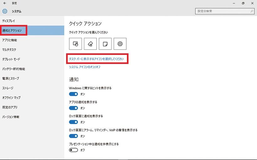 ↑「通知とアクション」をクリックし、「タスクバーに表示するアイコンを選択してください」をクリックします