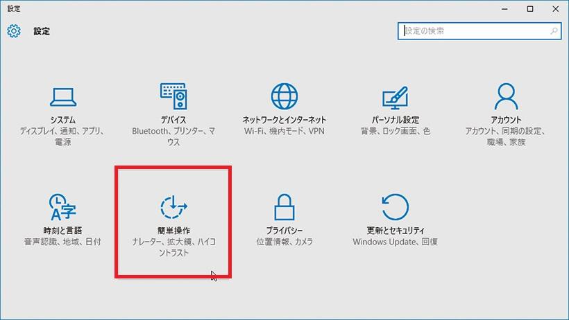 ↑スタートメニューの「設定」をクリックして、「設定」画面で「簡単操作」をクリックします