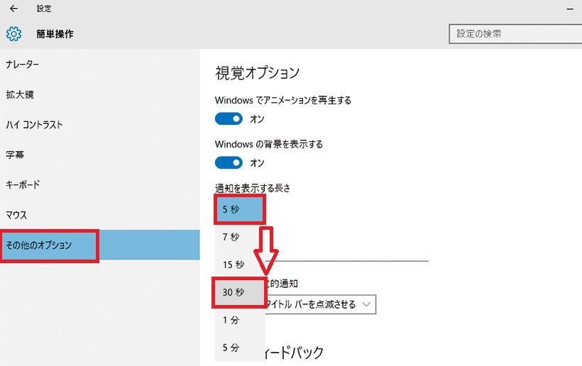 ↑「その他のオプション」をクリックします。「通知を表示する長さ」をクリックして、表示する時間を選択しましょう