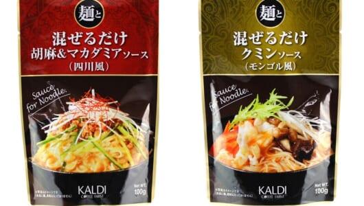 【カルディ】かけるだけ、混ぜるだけですぐウマい! 夏に食べたい麺つゆ&ソースを一挙に紹介!!