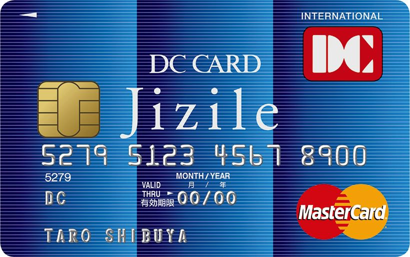 DCカードJizile(20150109)Master_R2