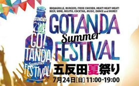 【日曜日は五反田へ】五反田絶品グルメを堪能できるフェス&夏祭りが駅前で開催!