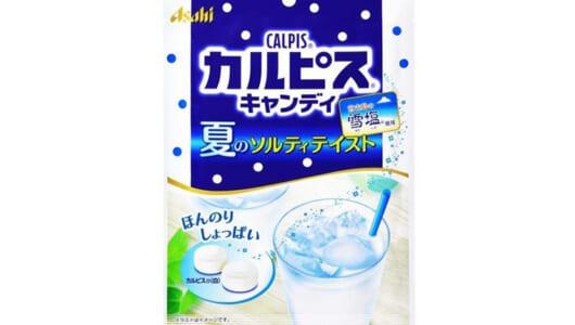 真夏の熱中症対策に常備したい「塩飴」新製品7選