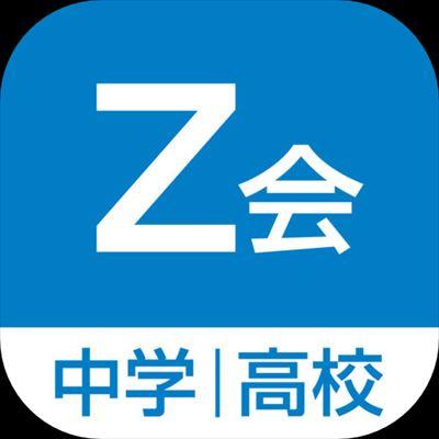 Z-Z会学習アプリ_R2