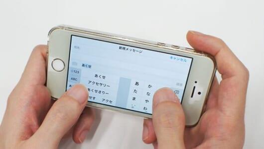 【いまさら聞けない】iPhoneのメールを快適に使える便利ワザ3選