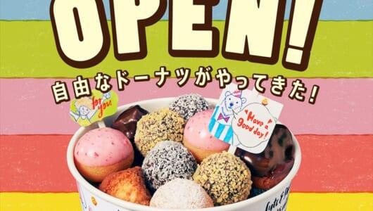 ミスド、ひと口サイズの人気ドーナツを詰め合わせられる「自由なドーナツ」を明日から発売!