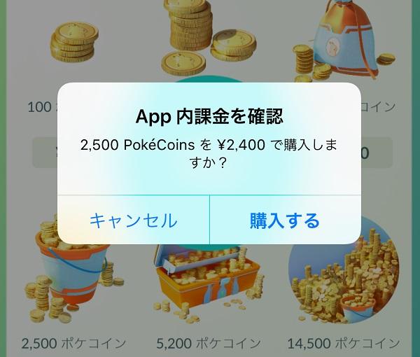 ↑アプリ内課金でポケコインを購入します