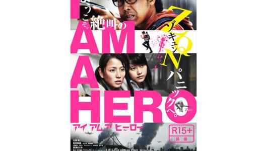 大泉洋、有村架純、長澤まさみらが出演! 衝撃作「アイアムアヒーロー」のブルーレイ&DVDが11月2日に発売