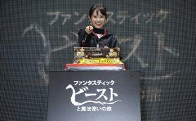 高橋愛も大興奮! 「ファンタスティック・ビーストと魔法使いの旅」ファンイベント開催