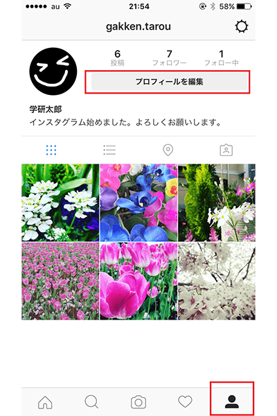 ↑「Instagram」を起動。下部の人型アイコンをタップし、続けて「プロフィールを編集」をタップ
