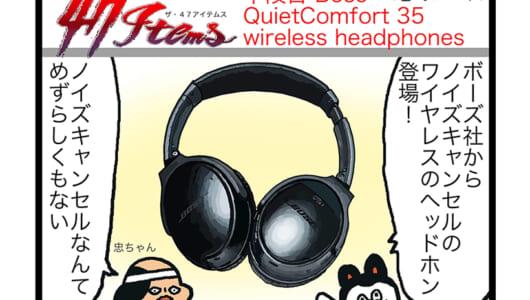 連載マンガ「The 47 Items」十段目「ボーズ/QuietComfort 35 wiress headphones」第一幕