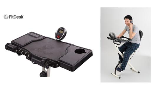 仕事をしながらエクササイズ! パソコンデスクがついたフィットネスバイクを高機能化させる拡張セットが発売