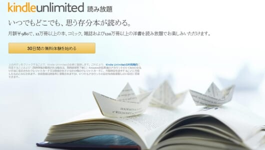 Amazonが月980円で雑誌やコミック読み放題の「Kindle Unlimited」開始