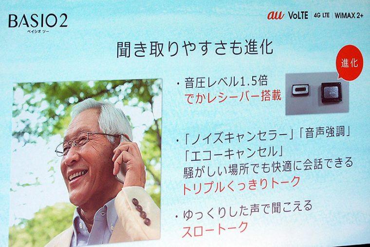 ↑電話での音声の聞き取りやすさもアップ。大きく明瞭な音で、ゆっくり話してくれます。