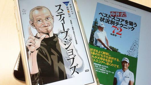 【月額980円】アマゾンの電子書籍読み放題は本当にお得なのか?