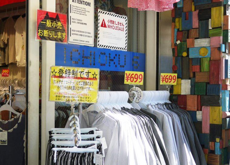 ↑大半のお店では、このように「一般小売りお断り」「登録制」を公言しています