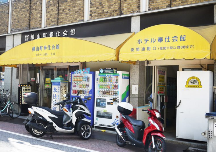 ↑街の真ん中には、横山町奉仕会館という地元の組合の本拠地があり、全国から仕入れに来た業者さん向けのホテルも兼業しています