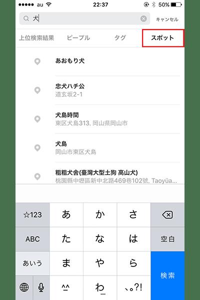 ↑「スポット」では、位置情報で検索が行えます。例えば「忠犬ハチ公」を選択すれば、渋谷のハチ公前で撮影された写真などを検索可能