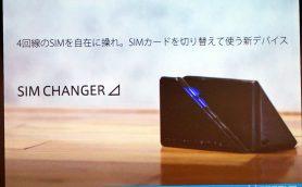SIMフリー時代の要望から生まれた! SIM4枚を自在に操れるデバイス「SIM CHANGERデルタ」