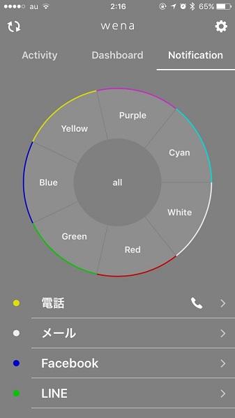 ↑通知設定は専用アプリ「wena」でカスタマイズ。アプリごとに光の色を変えることもできます
