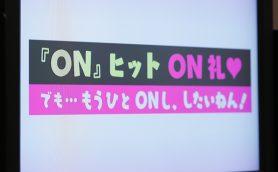 「波瑠ちゃんすげえなと」関ジャニ∞横山裕が「『ON』ヒットON礼」トークイベントで共演の波瑠を大絶賛!