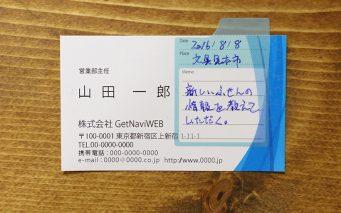 ↑この状態で名刺を保管する。青字なら名刺の文字情報(黒字)と混じらず読み取りやすい