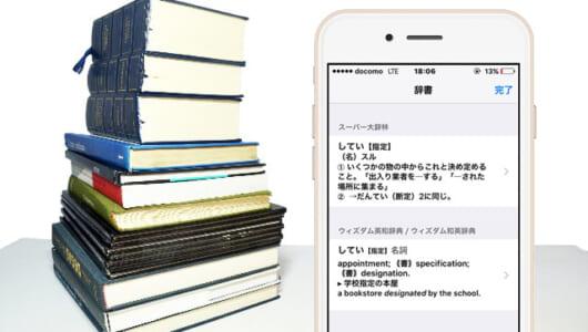意外と使われていない!? iPhoneの純正アプリ「ユーザー辞書」や「iBooks」などの小ワザ9選
