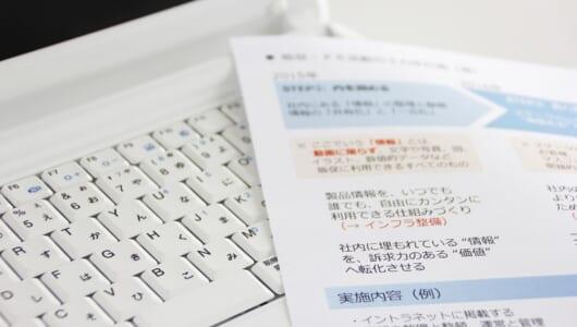 【ワード使い方講座】スマホやタブレットで共有するならPDF保存がオススメ!