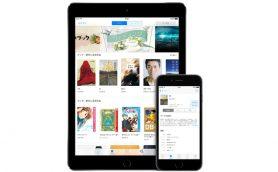 【いまさら聞けない】iPhoneで電子書籍を読むなら「iBooks」が便利