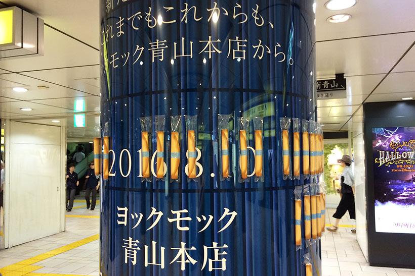 ↑最寄駅の東京メトロ表参道駅では、柱にリニューアルオープンの案内が。シガールを模した案内状が貼り付けられています