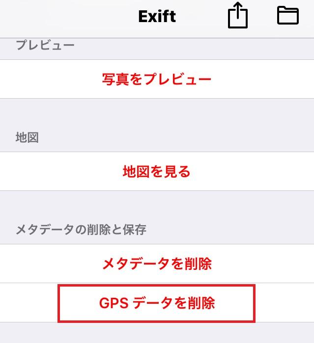 ↑カメラ設定などの情報は残しつつ、GPSデータ(位置情報)だけを削除することも可能