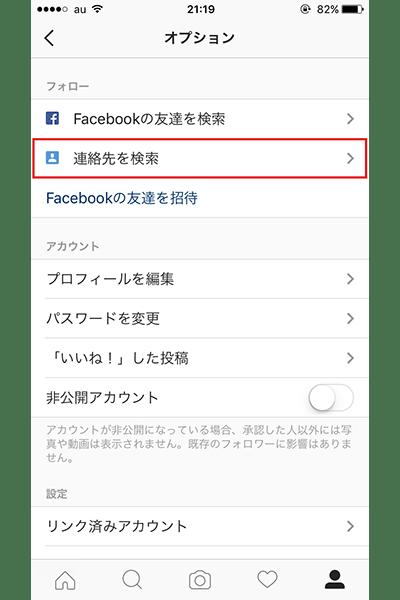 ↑「オプション」画面で、「連絡先を検索」をタップ
