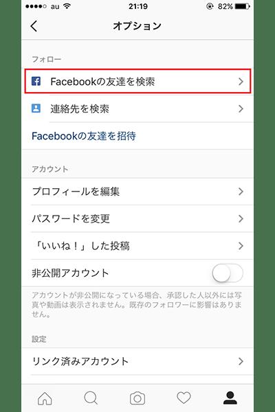 ↑「オプション」画面で「Facebookの友達を検索」をタップ。初回は認証が求められます