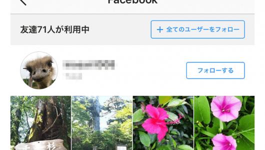 【インスタグラム使い方講座】連絡先やFacebookでつながっている友達を探す