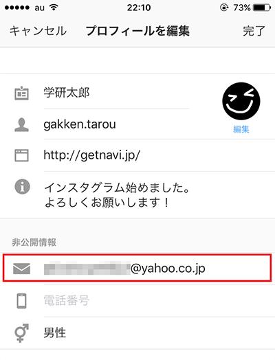 ↑メールアドレスをタップ
