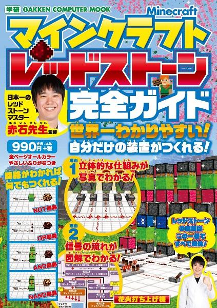 ↑学研コンピュータムック「マインクラフト レッドストーン完全ガイド」