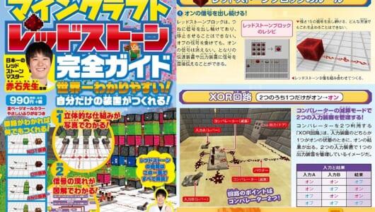 【マインクラフト】マイクラマスター赤石先生はじめての監修本! レッドストーンをわかりやすく解説