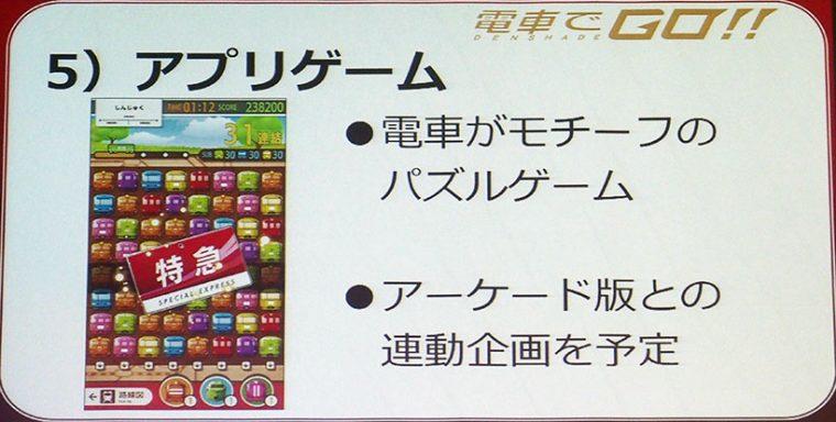 ↑連携するアプリはなんとパズルゲーム。アーケード版の電車でGO!!と連動するとのこと