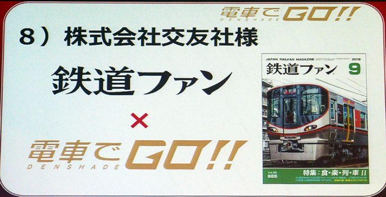 ↑以前も鉄道ファンと電車でGO!のコラボは実施しており、鉄道ファン読者としてはお馴染みの企画。